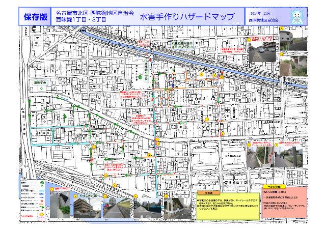 市 マップ ハザード 名古屋 区 守山