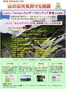 2016夏山フェスタ・チラシR3-表紙